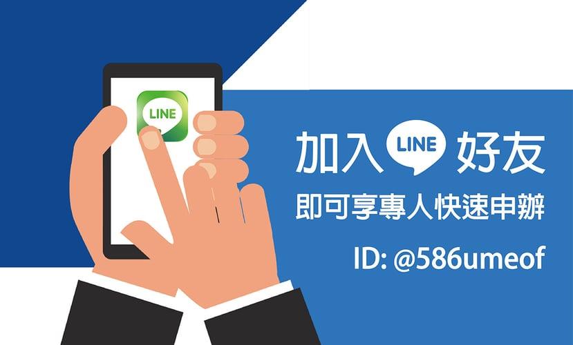 SL-加入LINE圖